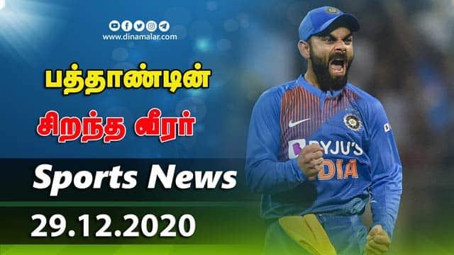 இன்றைய விளையாட்டு ரவுண்ட் அப் | 29-12-2020 | Sports News Roundup | Dinamalar