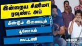 இன்றைய சினிமா ரவுண்ட் அப் | 29-12-2020 | Cinema News Roundup | Dinamalar Video