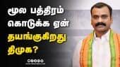 எல் முருகன் அடுக்கும் கேள்விகள் | Bjp L Murugan | MK Stalin | Dinamalar |