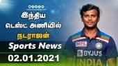 இன்றைய விளையாட்டு ரவுண்ட் அப் | 02-01-2021 | Sports News Roundup | Dinamalar