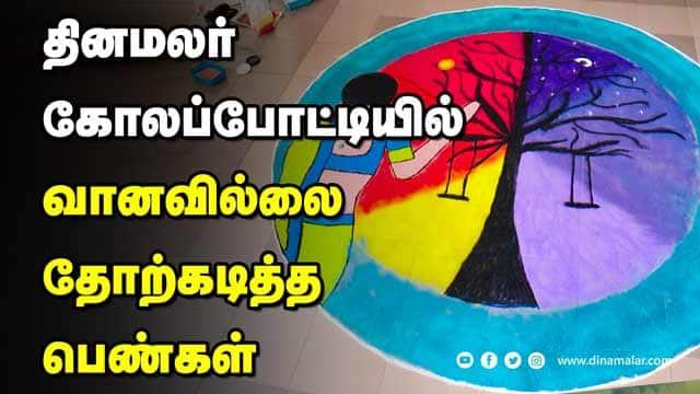 புதிய சிந்தனை, புதுமை படைப்புகளாய் அசத்தினர் | Kolapotti | Pongal 2021 | Dinamalar |