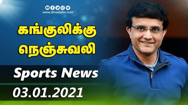 இன்றைய விளையாட்டு ரவுண்ட் அப் | 03-01-2021 | Sports News Roundup | Dinamalar