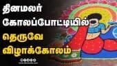 கோலத்தில் மயில், வாத்து, யானைகள் உலா வந்த அதிசயம்   Kolapotti   Pongal 2021   Madurai   Dinamalar  