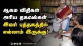 94 வயது புத்தக ஆசிரியரின் சாதனைக்கு குவியும் பாராட்டு
