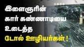 2000 ரூபாய் கொடுத்து பிரச்னையை முடித்தனர்