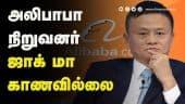 ஜாக் மாவை என்ன செய்தது சீன அரசு ? | Alibaba Jack Ma suspected Missing
