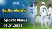 இன்றைய விளையாட்டு ரவுண்ட் அப் | 05-01-2021 | Sports News Roundup | Dinamalar