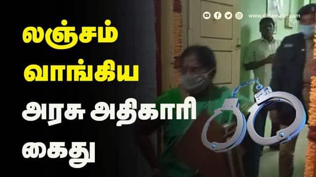 பழங்குடியினர் நல திட்ட அலுவலகத்தில் 6 லட்சம் பறிமுதல்