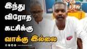 சிவனடியார்கள் கூட்டமைப்பு முடிவு | எதிராக வாக்கு சேகரிக்கும் திட்டம்