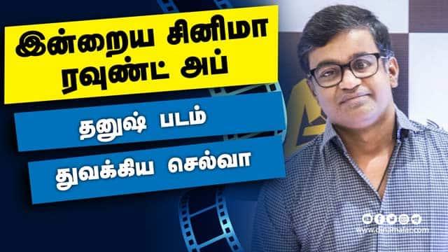 இன்றைய சினிமா ரவுண்ட் அப் | 06-01-2021 | Cinema News Roundup | Dinamalar Video