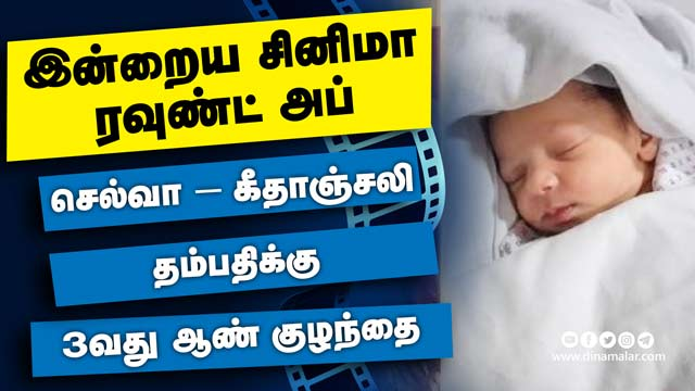 இன்றைய சினிமா ரவுண்ட் அப் | 08-01-2021 | Cinema News Roundup | Dinamalar Video