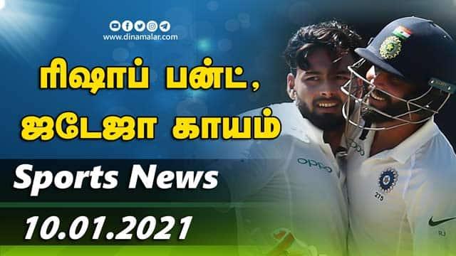 இன்றைய விளையாட்டு ரவுண்ட் அப் | 10-01-2021 | Sports News Roundup | Dinamalar