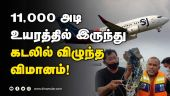 62 பயணிகளின் கதி என்ன? | Sriwijaya Air Flight Loses Contact 4 Minutes After Take Off