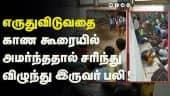 படுகாயங்களுடன் 30 பேர் மருத்துவமனையில் அனுமதி