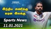 இன்றைய விளையாட்டு ரவுண்ட் அப் | 11-01-2021 | Sports News Roundup | Dinamalar
