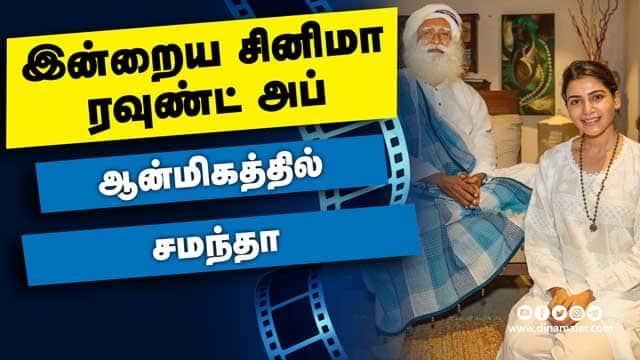 இன்றைய சினிமா ரவுண்ட் அப் | 12-01-2021 | Cinema News Roundup | Dinamalar Video