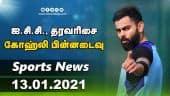 இன்றைய விளையாட்டு ரவுண்ட் அப் | 13-01-2021 | Sports News Roundup | Dinamalar