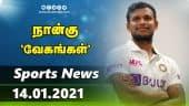 இன்றைய விளையாட்டு ரவுண்ட் அப் | 14-01-2021 | Sports News Roundup | Dinamalar