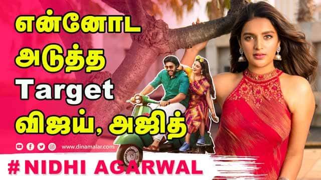 என்னோட அடுத்த Target விஜய், அஜித் | Nidhi Agarwal Exclusive Interview | Dinamalar Cinema