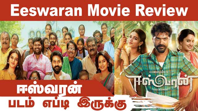 ஈஸ்வரன் | படம் எப்டி இருக்கு | Eeswaran  Movie Review | Dinamalar