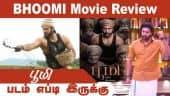 பூமி | படம் எப்டி இருக்கு | Bhoomi Movie Review | Dinamalar