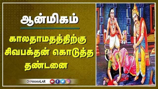 காலதாமதத்திற்கு  சிவபக்தன் கொடுத்த தண்டனை