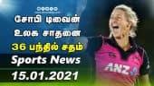இன்றைய விளையாட்டு ரவுண்ட் அப் | 15-01-2021 | Sports News Roundup | Dinamalar
