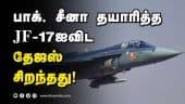 படைப்பிரிவு எண்ணிக்கை 6 ஆக உயரும் | Tejas aircraft | Dinamalar |
