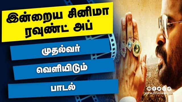 இன்றைய சினிமா ரவுண்ட் அப் |16-01-2021 | Cinema News Roundup | Dinamalar Video
