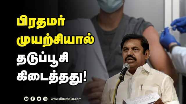 தடுப்பூசி  திட்டத்தை தொடங்கி வைத்த முதல்வர் பேச்சு | Corona vaccine | Madurai | Dinamalar |