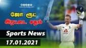 இன்றைய விளையாட்டு ரவுண்ட் அப் | 17-01-2021 | Sports News Roundup | Dinamalar