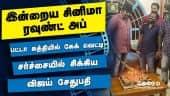 இன்றைய சினிமா ரவுண்ட் அப் |17-01-2021 | Cinema News Roundup | Dinamalar Video