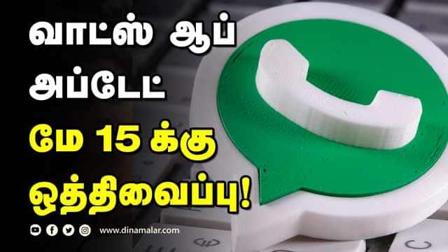 எதிர்ப்பு எழுந்ததால் நிறுவனம் முடிவு | whatsApp Privacy Update