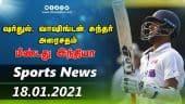 இன்றைய விளையாட்டு ரவுண்ட் அப் | 18-01-2021 | Sports News Roundup | Dinamalar