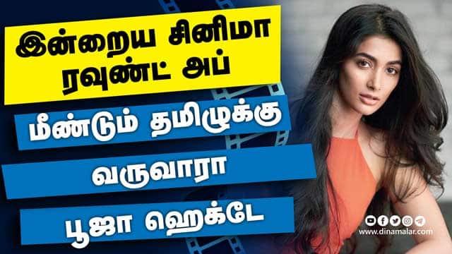 இன்றைய சினிமா ரவுண்ட் அப் | 20-01-2021 | Cinema News Roundup | Dinamalar Video