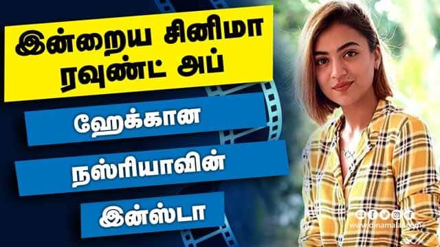 роЗройрпНро▒рпИроп роЪро┐ройро┐рооро╛ ро░ро╡рпБрогрпНроЯрпН роЕрокрпН | 21-01-2021 | Cinema News Roundup | Dinamalar Video