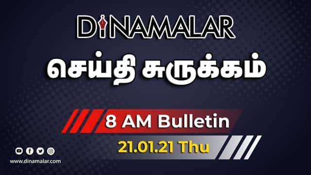 செய்தி சுருக்கம் | 8 AM | 21-01-2021 | Short News Round Up | Dinamalar