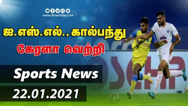 இன்றைய விளையாட்டு ரவுண்ட் அப் | 22-01-2021 | Sports News Roundup | Dinamalar
