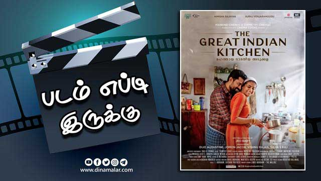 The Great Indian Kitchen (மலையாளம்)| The Great Indian Kitchen|Movie Review | Dinamalar