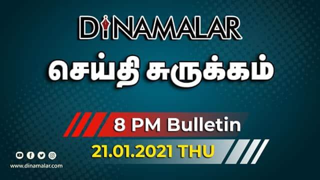 роЪрпЖропрпНродро┐ роЪрпБро░рпБроХрпНроХроорпН | 8 PM | 21-01-2021 | Short News Round Up | Dinamalar