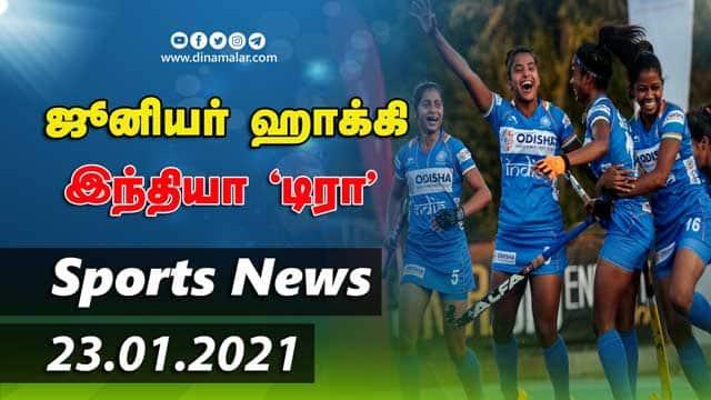 இன்றைய விளையாட்டு ரவுண்ட் அப் | 23-01-2021 | Sports News Roundup | Dinamalar