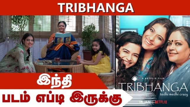 த்ரிபங்கா (இந்தி) |Tribhanga Hindi|Movie Review | Dinamalar