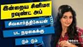 இன்றைய சினிமா ரவுண்ட் அப் | 24-01-2021 | Cinema News Roundup | Dinamalar Video