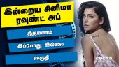 இன்றைய சினிமா ரவுண்ட் அப்   25-01-2021   Cinema News Roundup   Dinamalar Video
