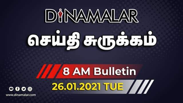 செய்தி சுருக்கம் | 8 AM | 26-01-2021 | Short News Round Up | Dinamalar