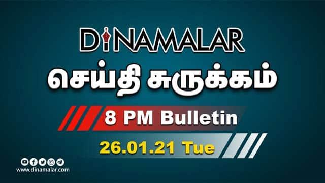 செய்தி சுருக்கம் | 8 PM | 26-01-2021 | Short News Round Up | Dinamalar