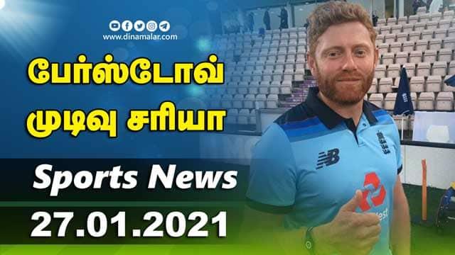 இன்றைய விளையாட்டு ரவுண்ட் அப் | 27-01-2021 | Sports News Roundup | Dinamalar