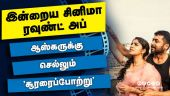 இன்றைய சினிமா ரவுண்ட் அப் | 27-01-2021 | Cinema News Roundup | Dinamalar Video