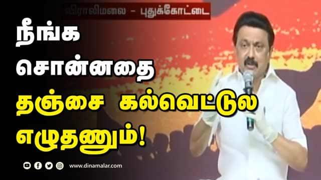 அள்ளி விடும் ஸ்டாலின் | MK Stalin | Grama Sabai Kuttam | Pudukottai | Dinamalar |