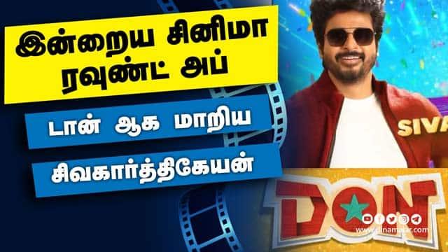 இன்றைய சினிமா ரவுண்ட் அப் | 28-01-2021 | Cinema News Roundup | Dinamalar Video